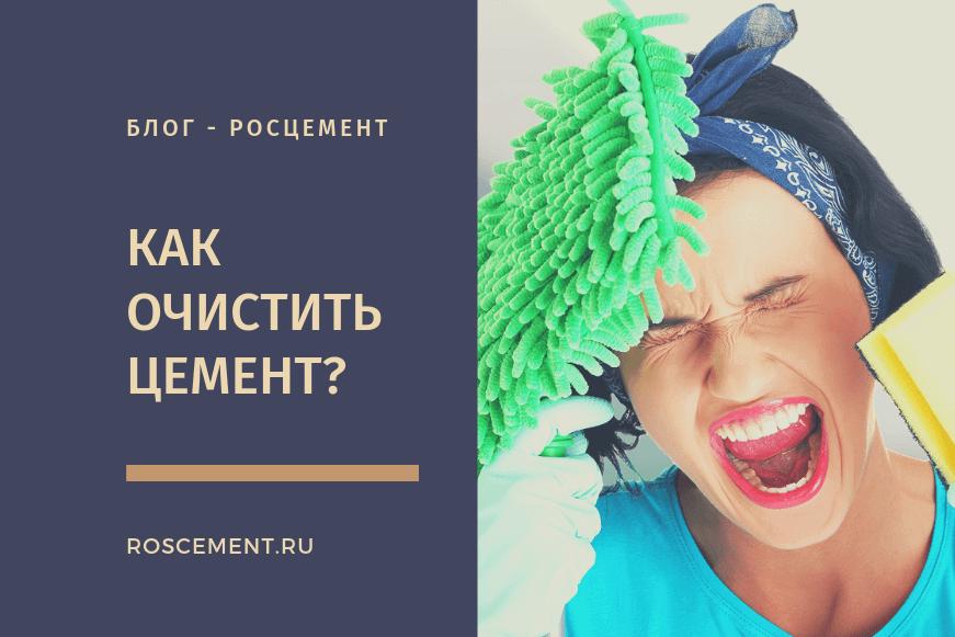 как очистить цемент, фото - Росцемент