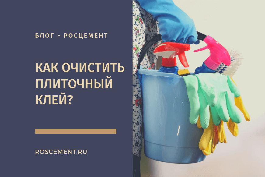 Как очистить плиточный клей?