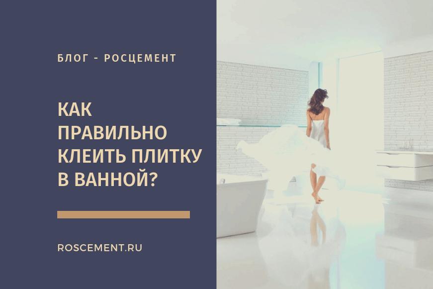Как правильно клеить плитку в ванной?