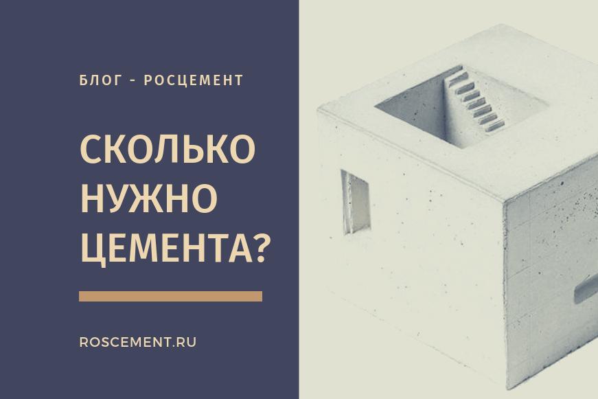 Сколько нужно цемента на 1м3 бетона?