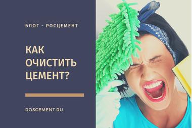 Как очистить цемент?