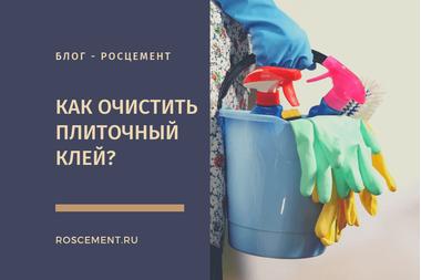 Как очистить плиточный клей? фото - Росцемент