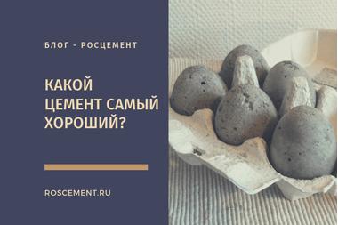 Какой цемент самый хороший?