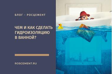 Чем и как сделать гидроизоляцию в ванной - советы экспертов.