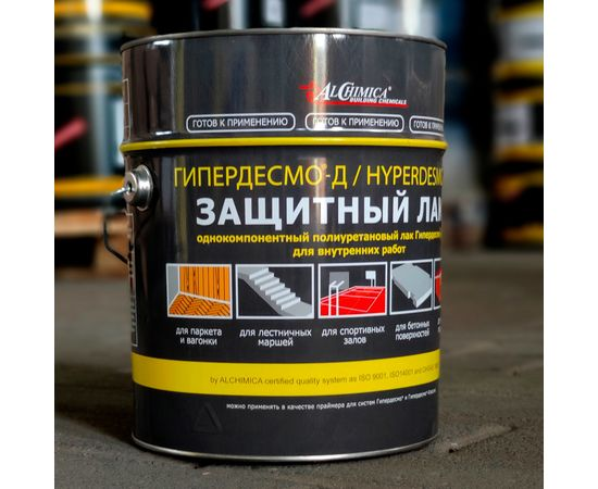 Защитные лаки Защитный лак Гипердесмо Д (Hyperdesmo D) 5 кг 112040_6D9B